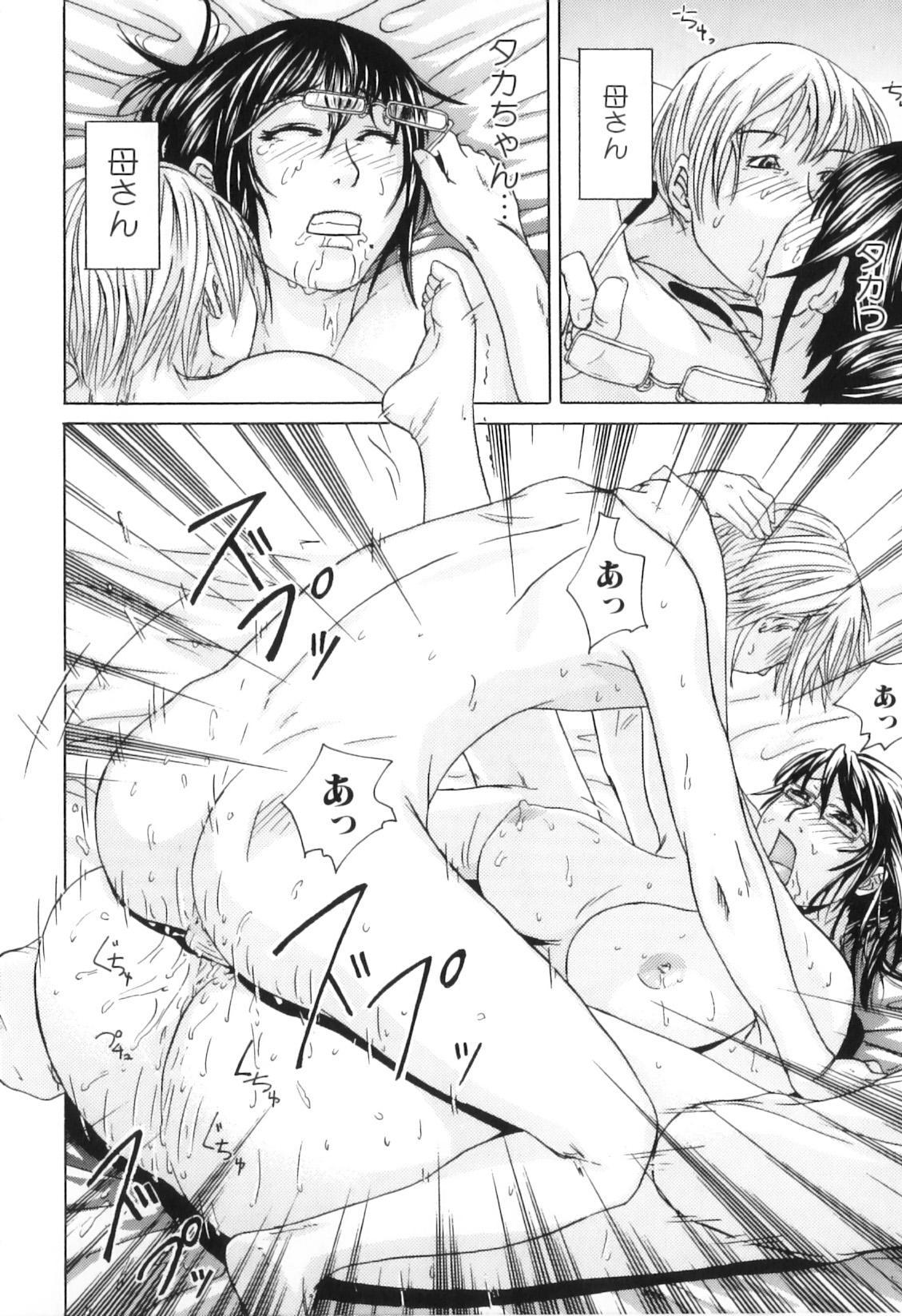 Boshi Chijou Kitan 83