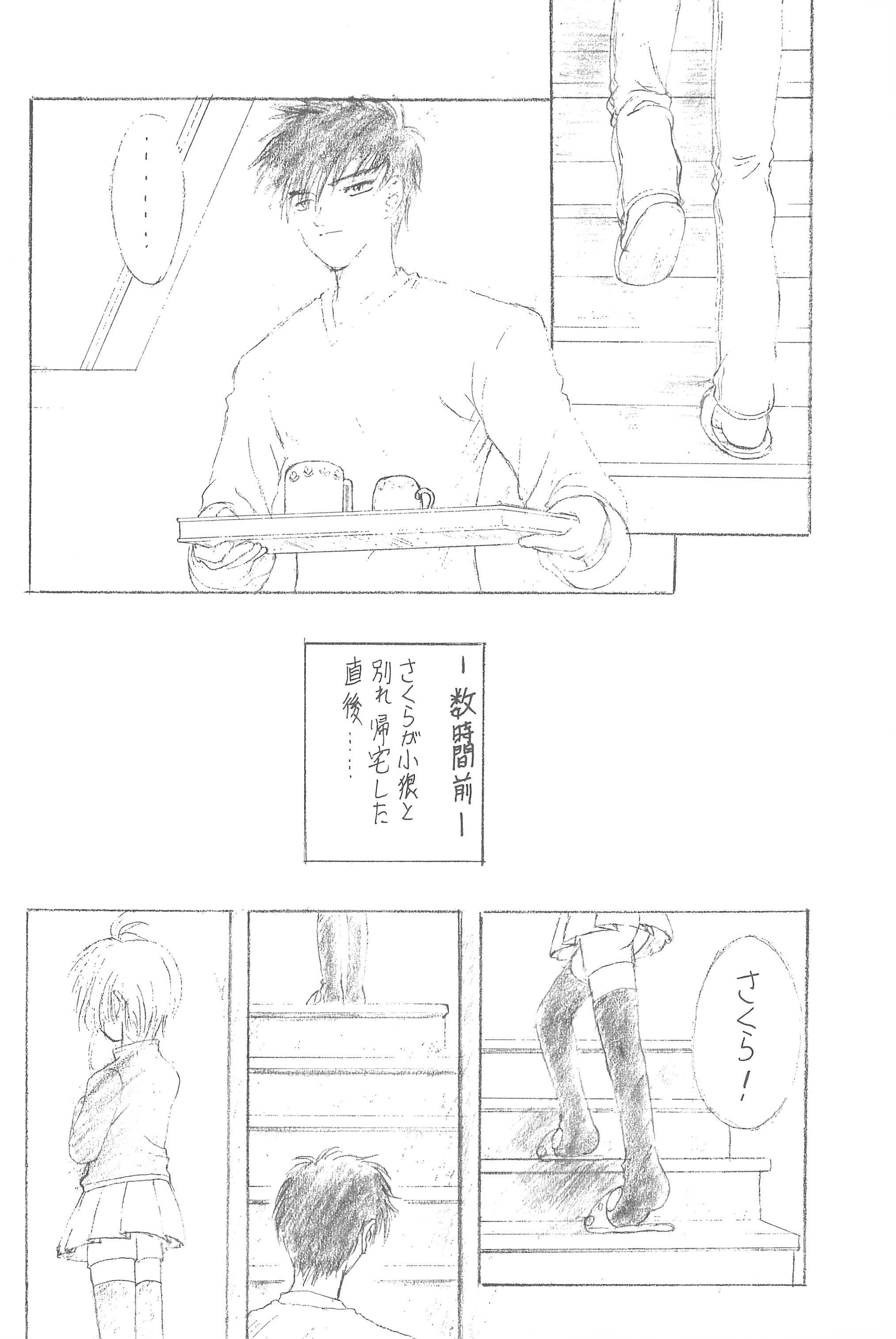 Sakura Iya ja nai mon 9
