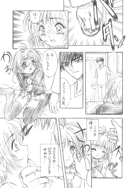 Sakura Iya ja nai mon 12
