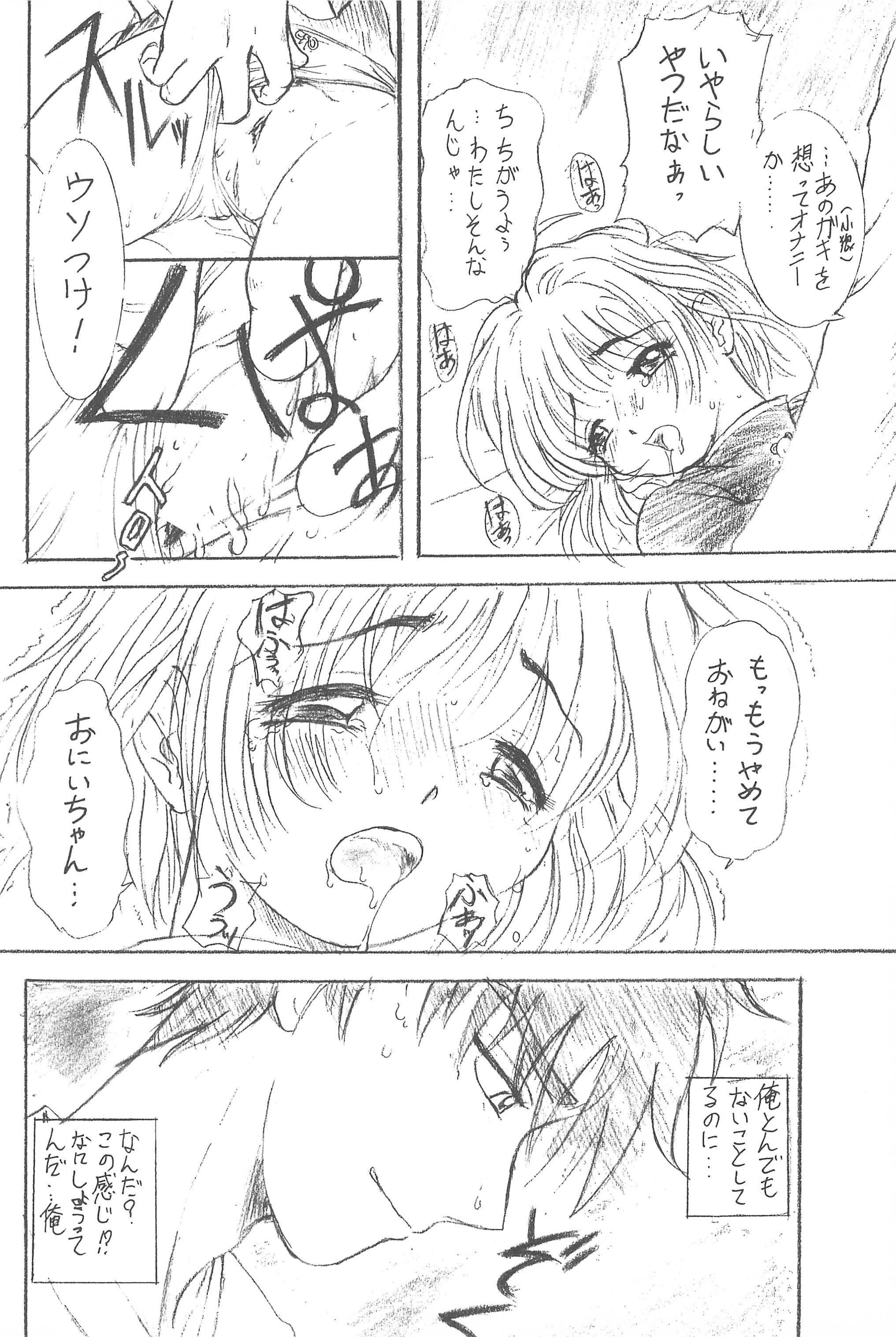 Sakura Iya ja nai mon 15