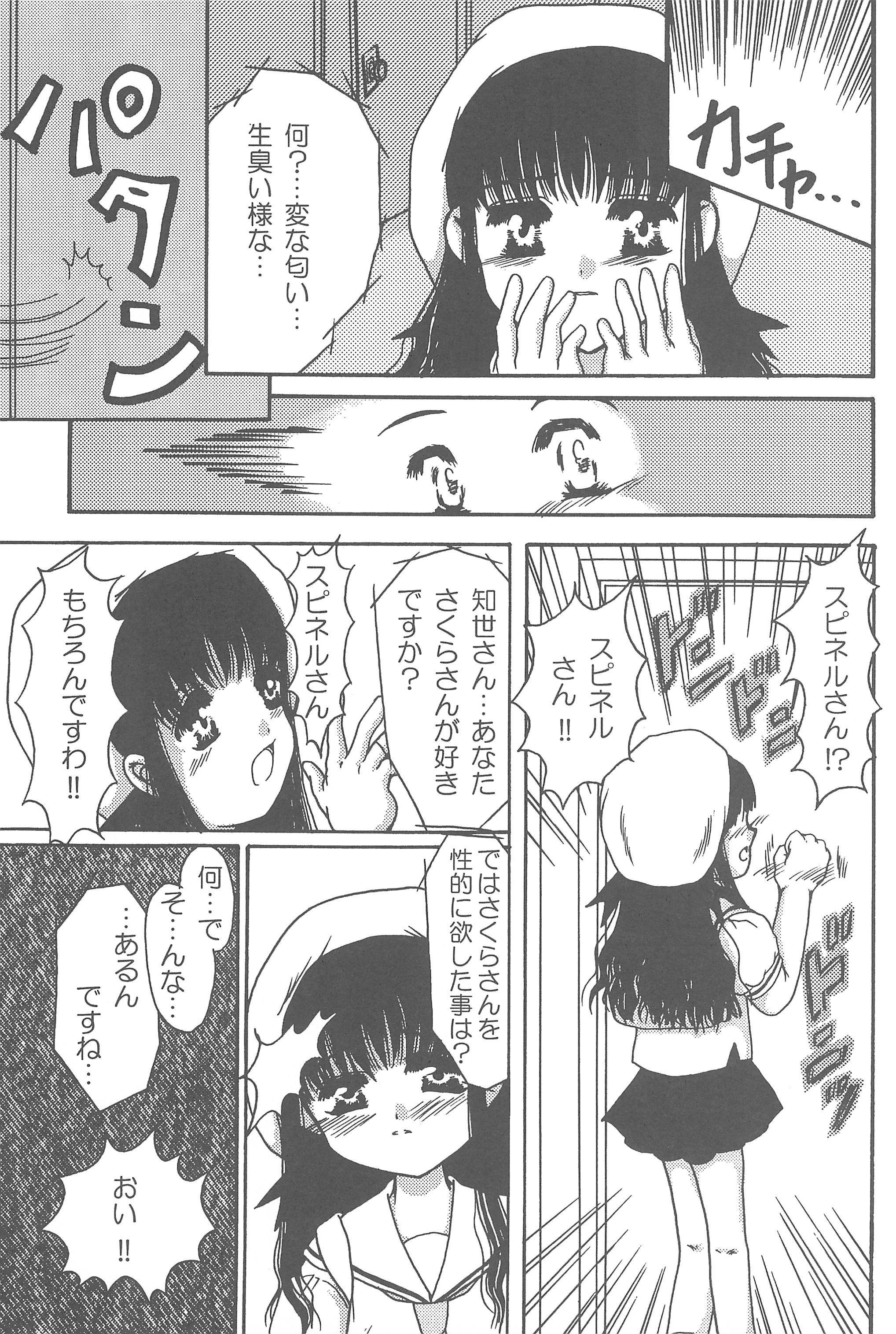Sakura Iya ja nai mon 26