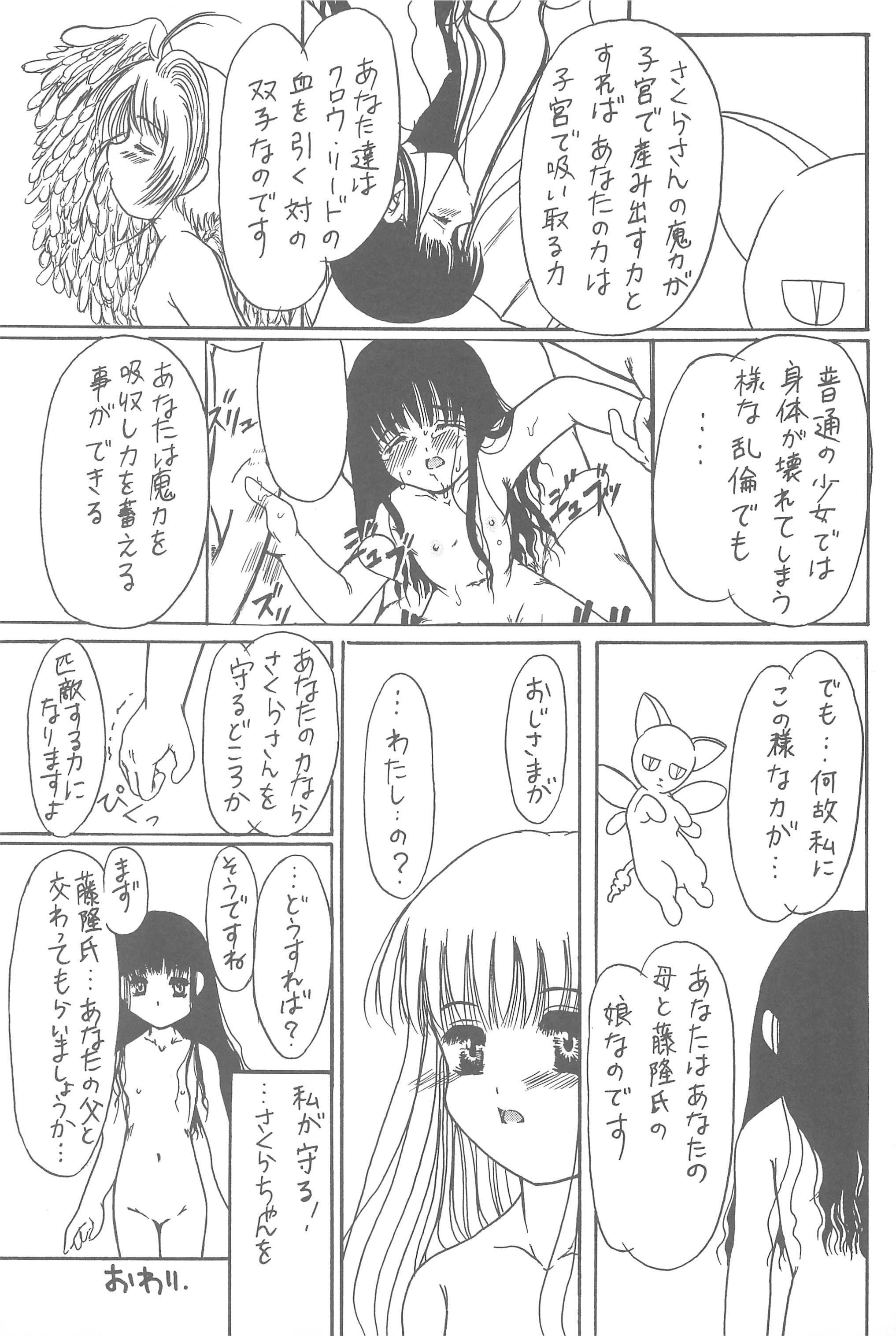 Sakura Iya ja nai mon 38