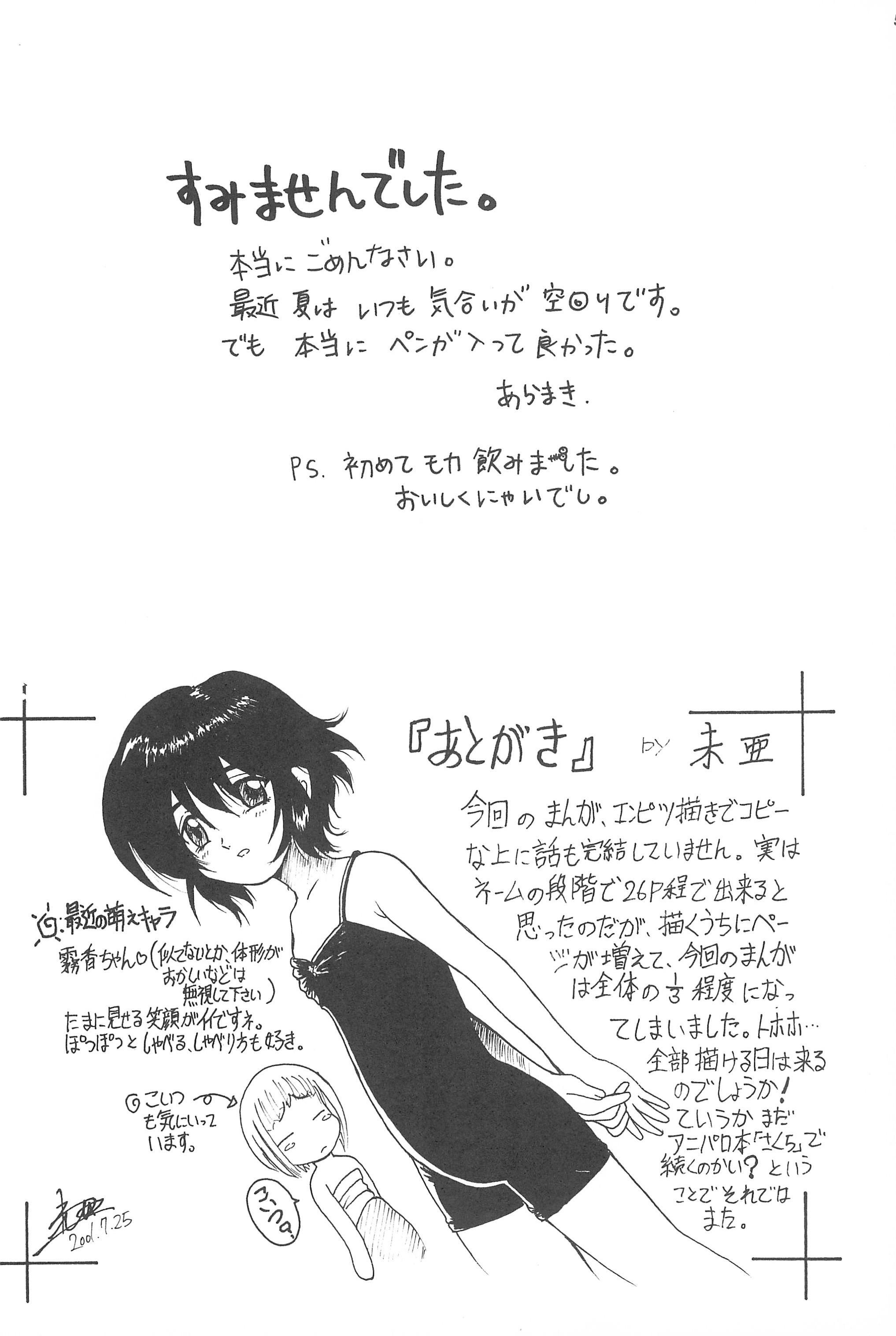 Sakura Iya ja nai mon 59