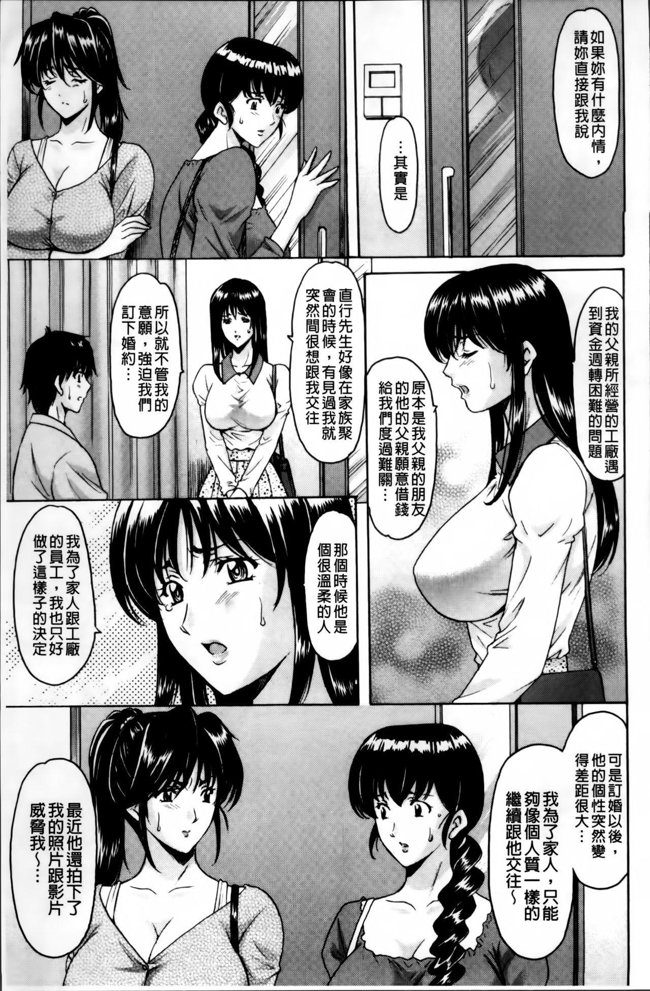 Oshikake Byouin Netorare-ka 149