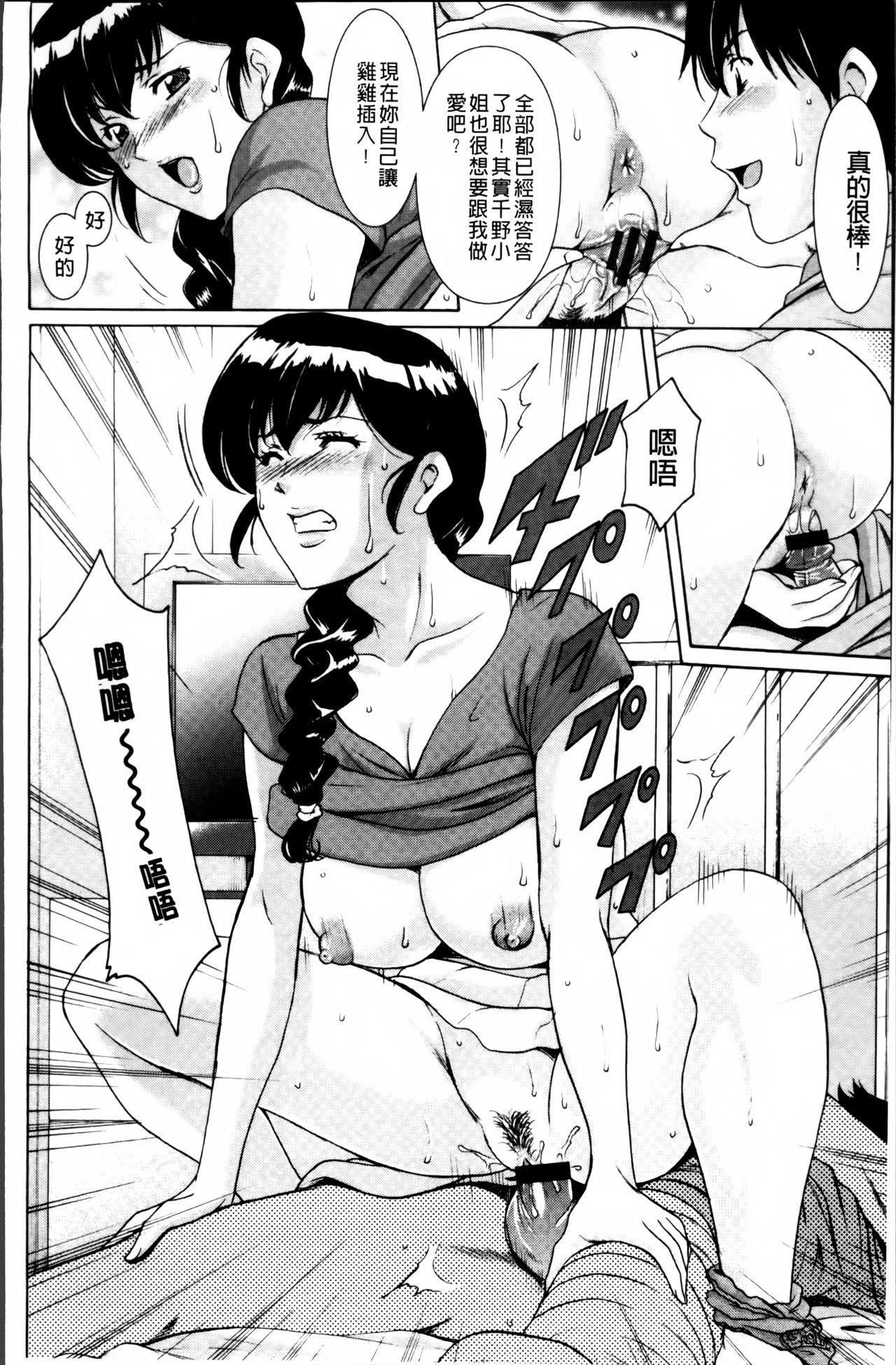 Oshikake Byouin Netorare-ka 92