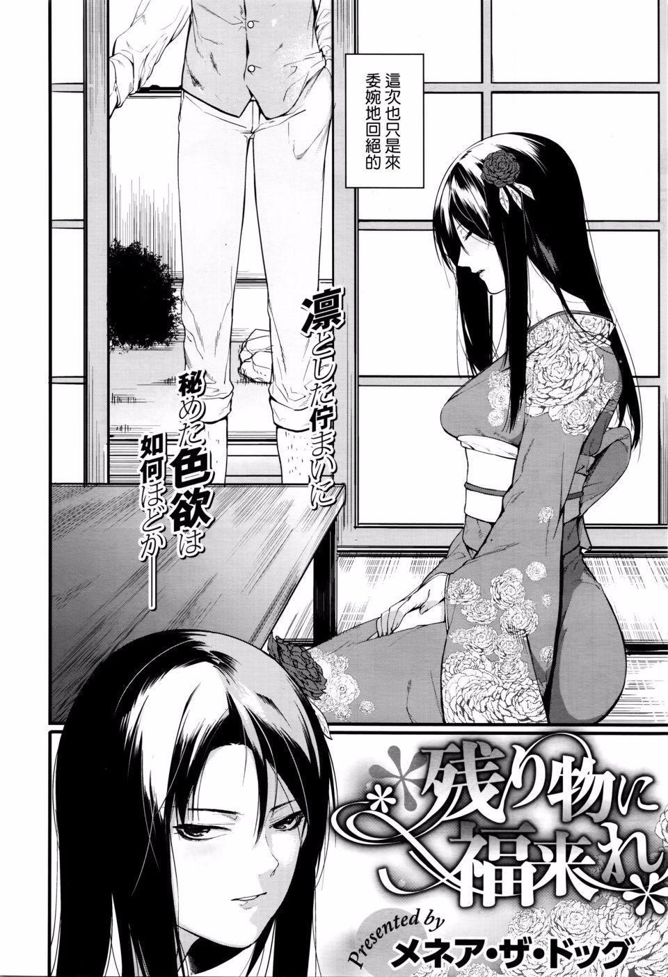Fukurai Re to leftovers 1