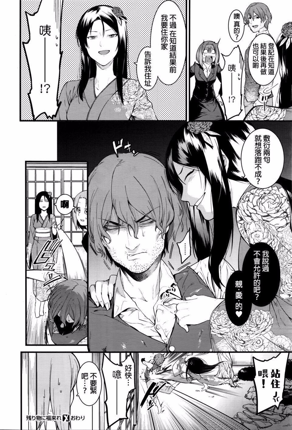 Fukurai Re to leftovers 23