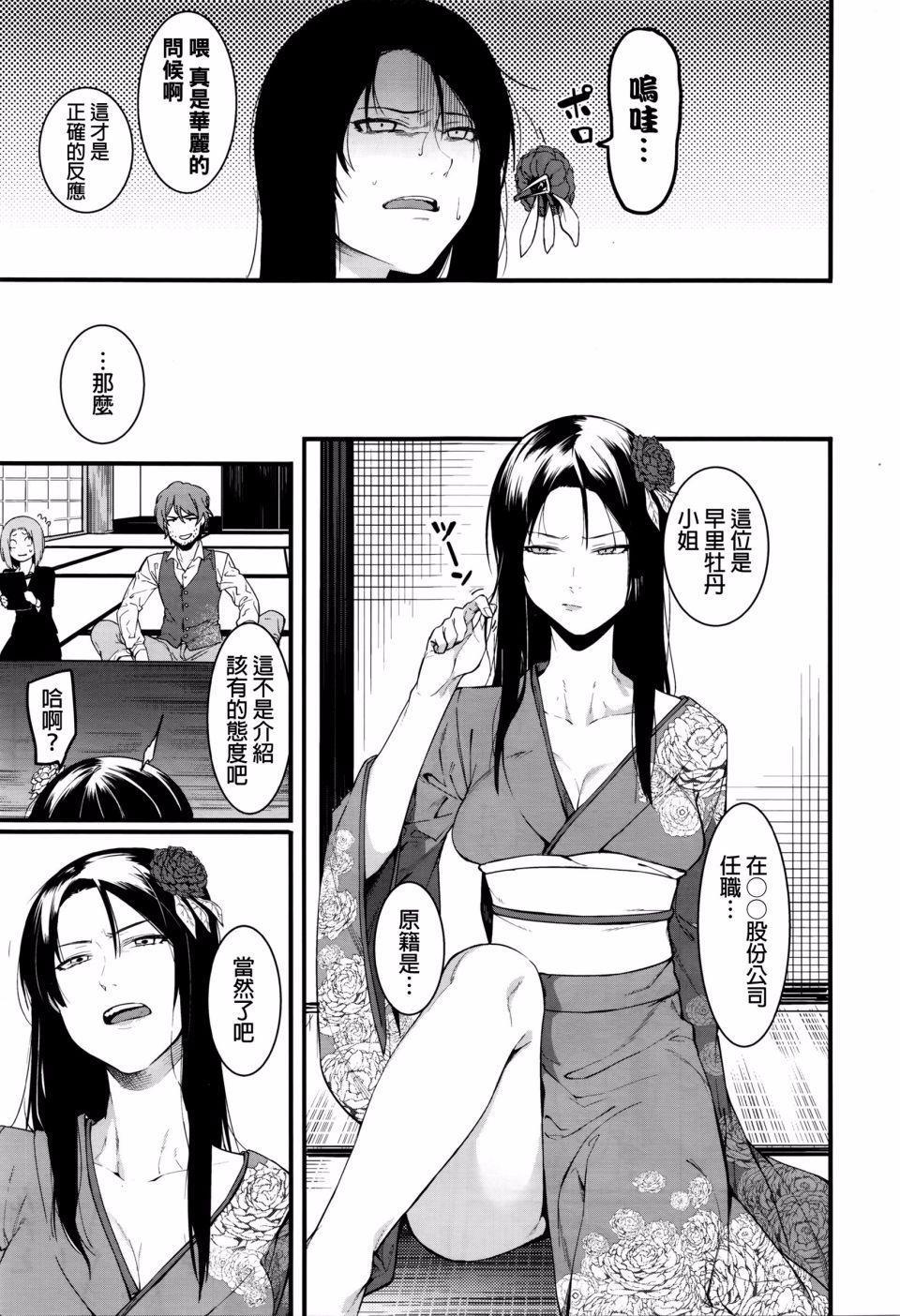 Fukurai Re to leftovers 2