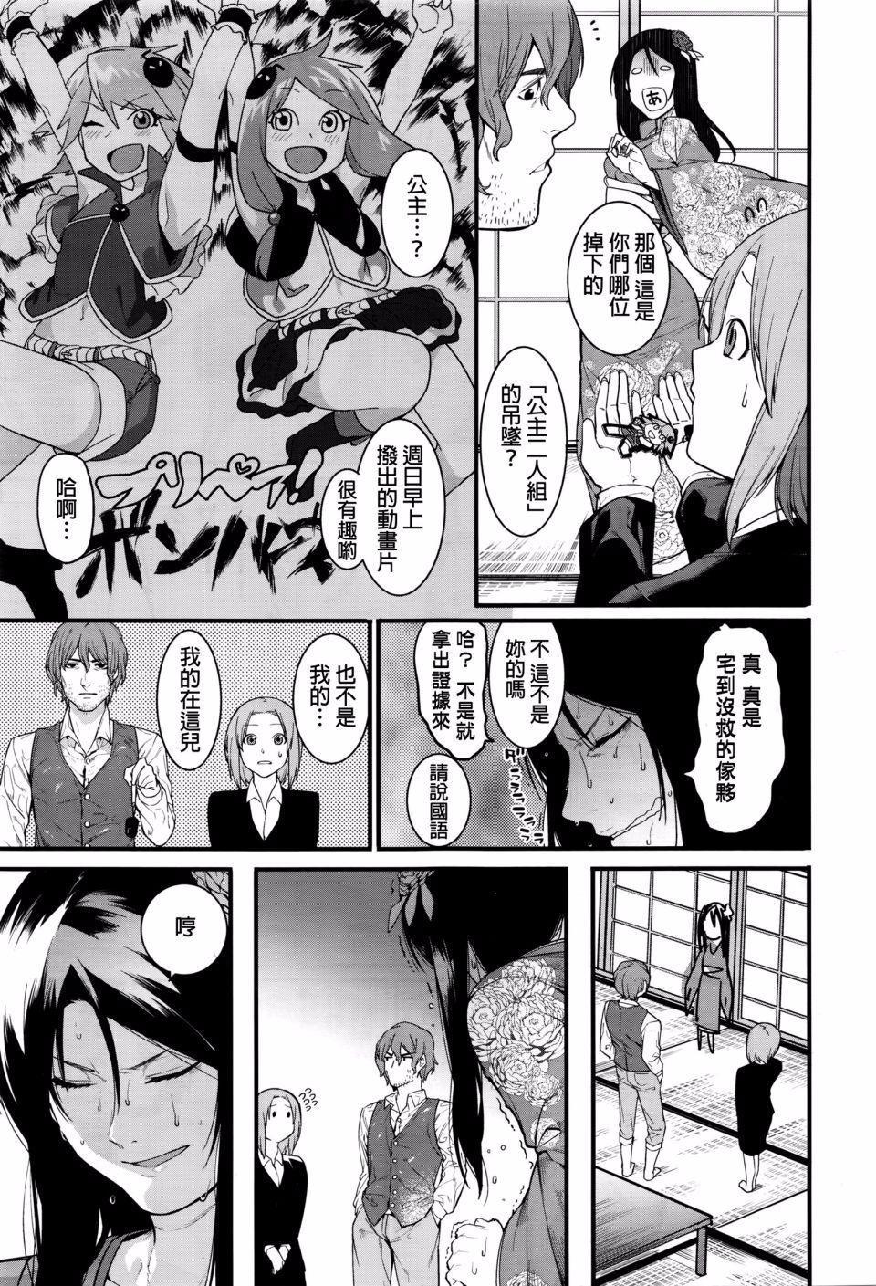 Fukurai Re to leftovers 4
