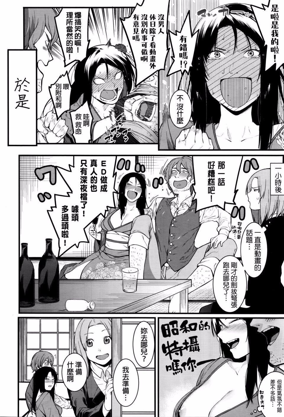 Fukurai Re to leftovers 5