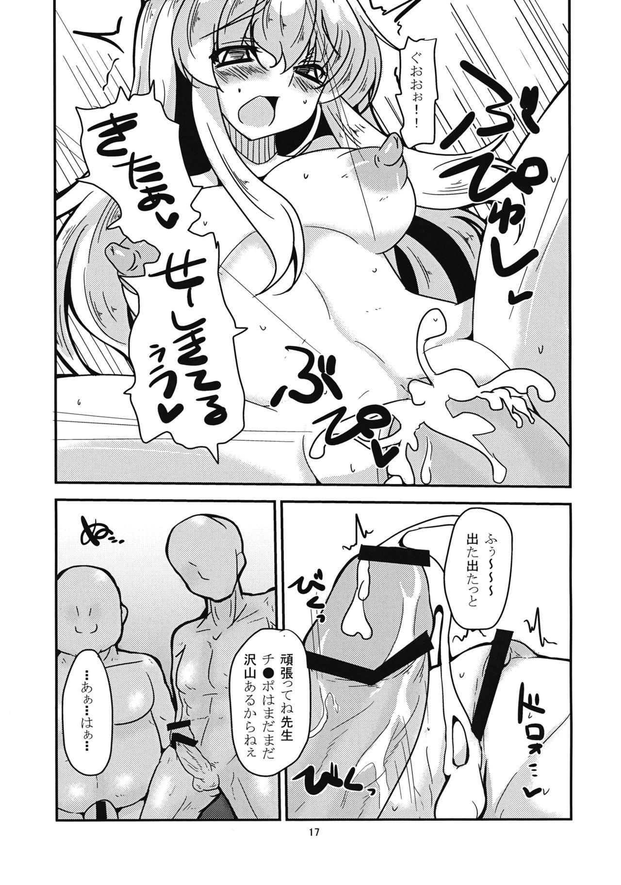 Himitsu no Utage 15