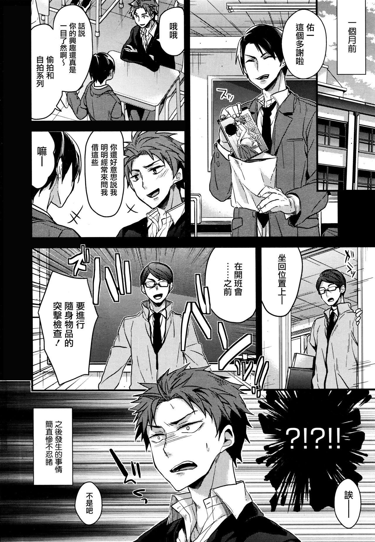 Futari no Naisho no ××× 3