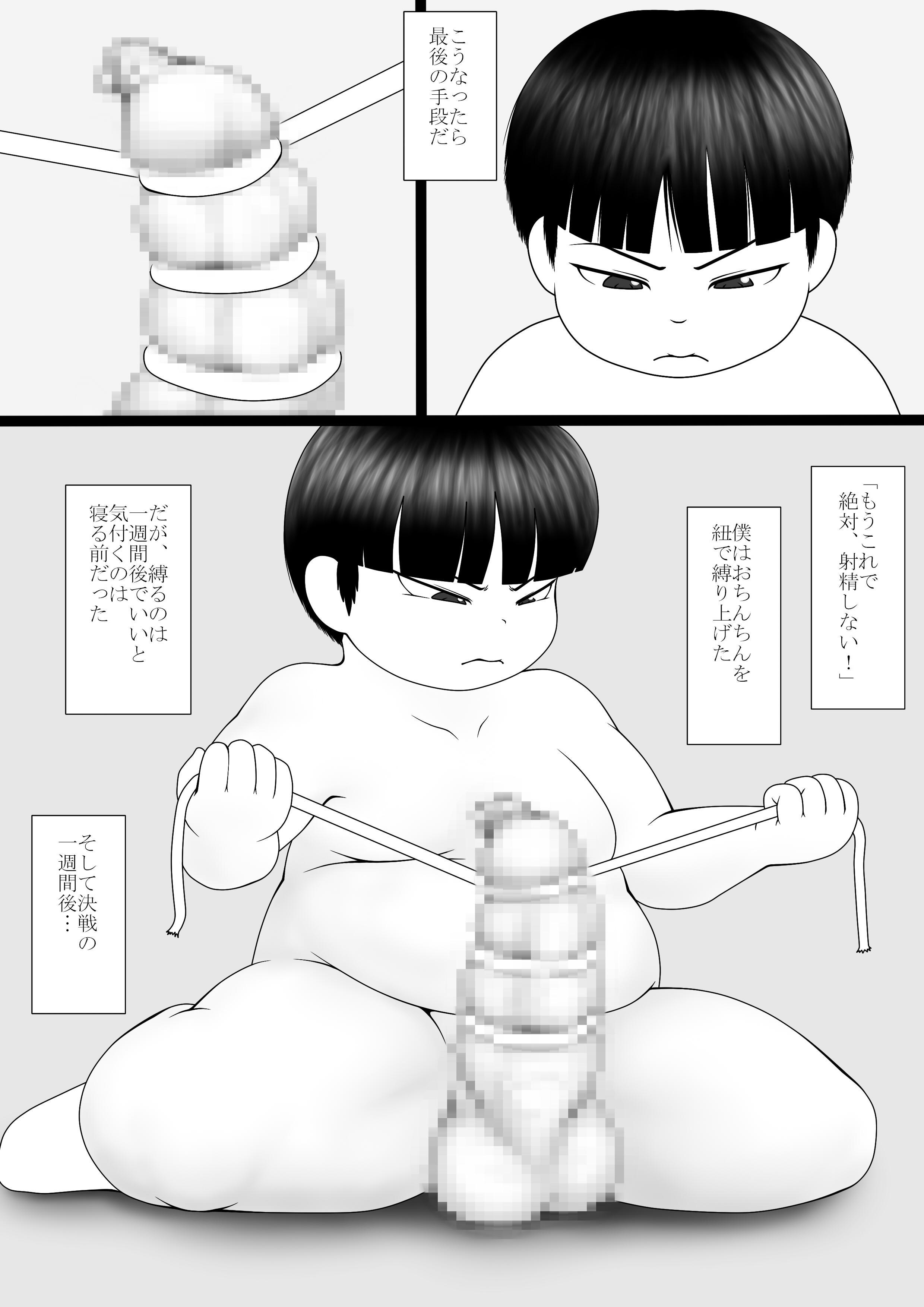Boku Wa Futanari San Ni Nanrakano Kōgeki O Uke Te Iru 11