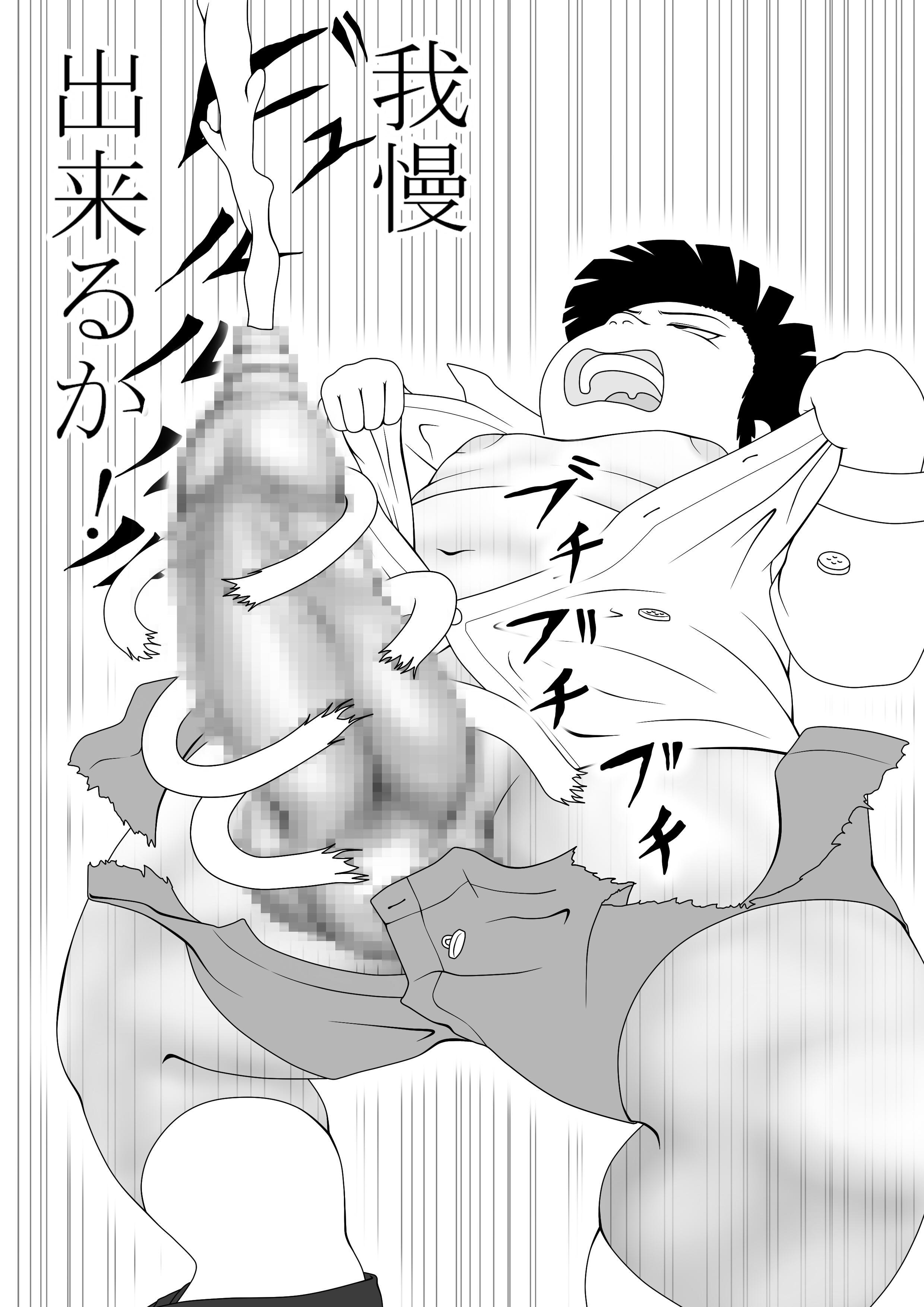Boku Wa Futanari San Ni Nanrakano Kōgeki O Uke Te Iru 15
