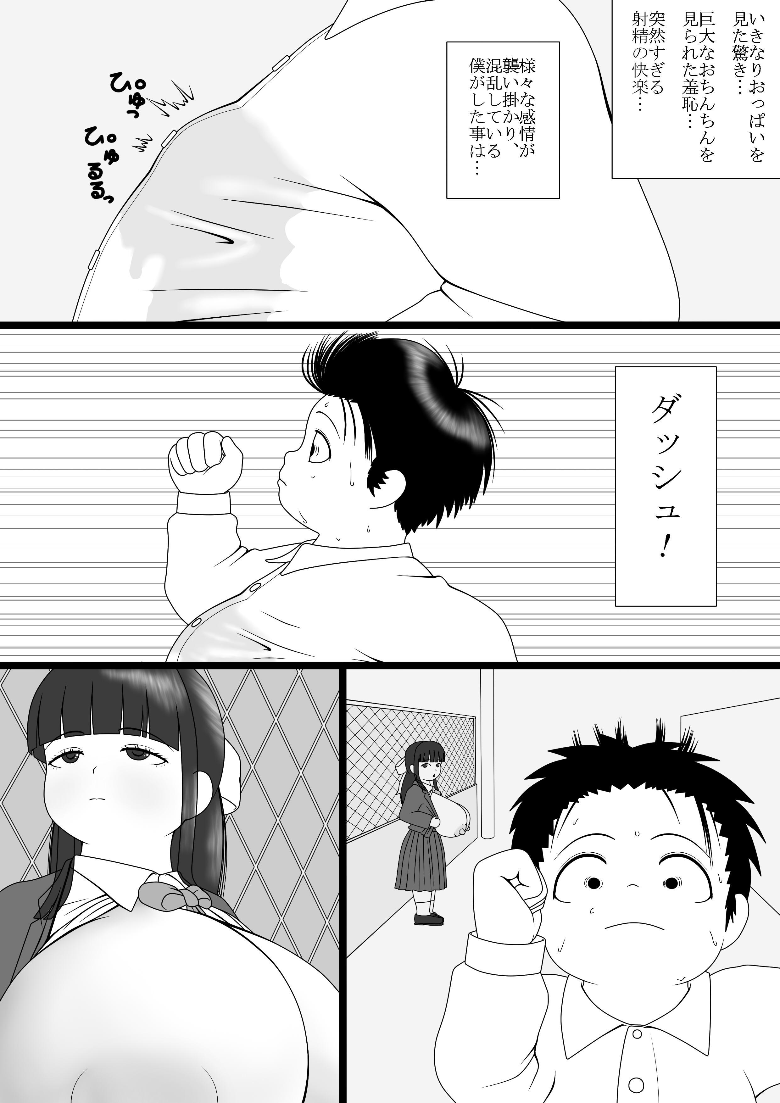 Boku Wa Futanari San Ni Nanrakano Kōgeki O Uke Te Iru 4