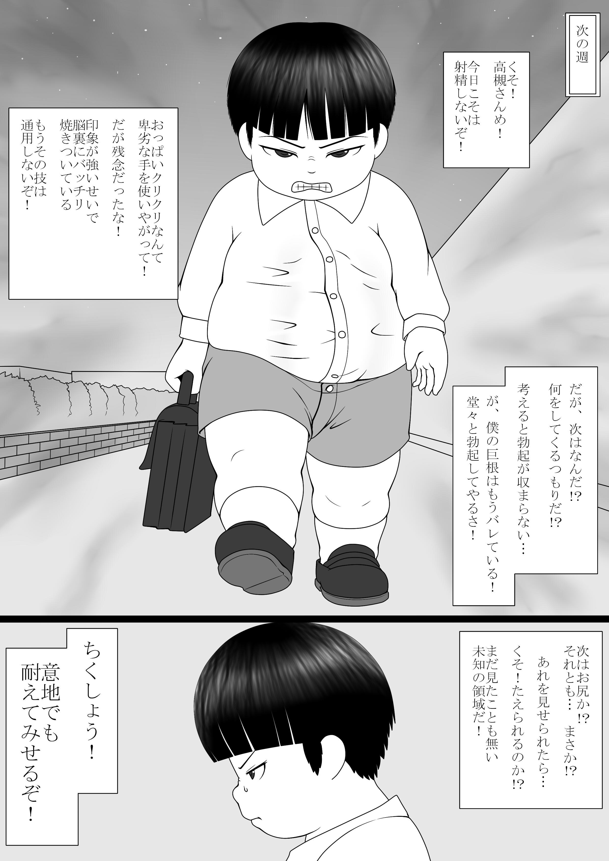 Boku Wa Futanari San Ni Nanrakano Kōgeki O Uke Te Iru 8