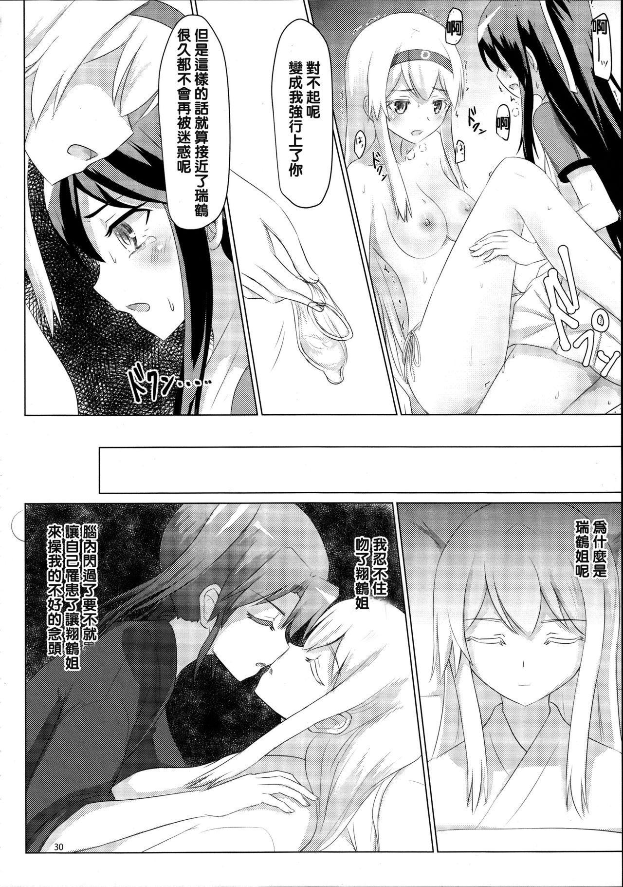 Shoukaku-nee ga Kanmusu o Ian suru Hanashi 29