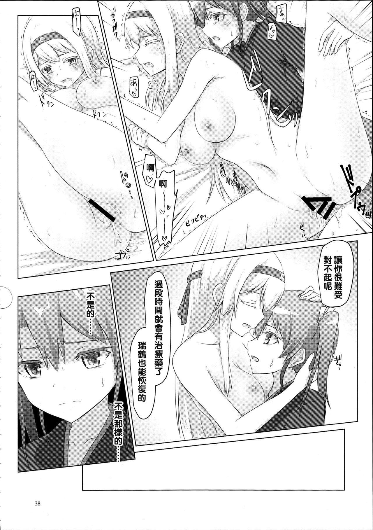 Shoukaku-nee ga Kanmusu o Ian suru Hanashi 37