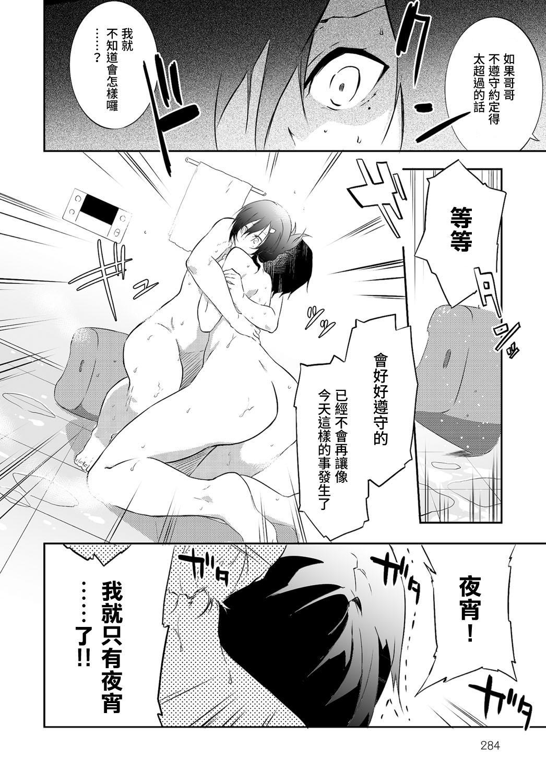 Tousaku Heaven 11