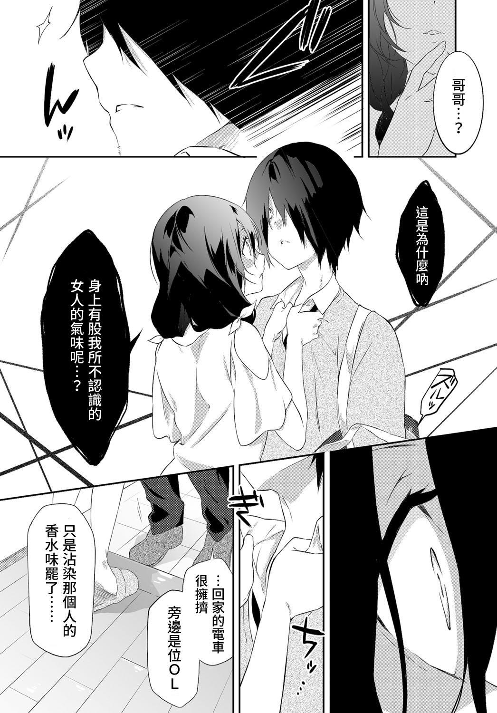 Tousaku Heaven 1