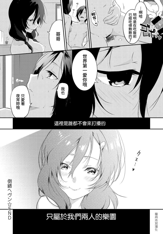 Tousaku Heaven 23