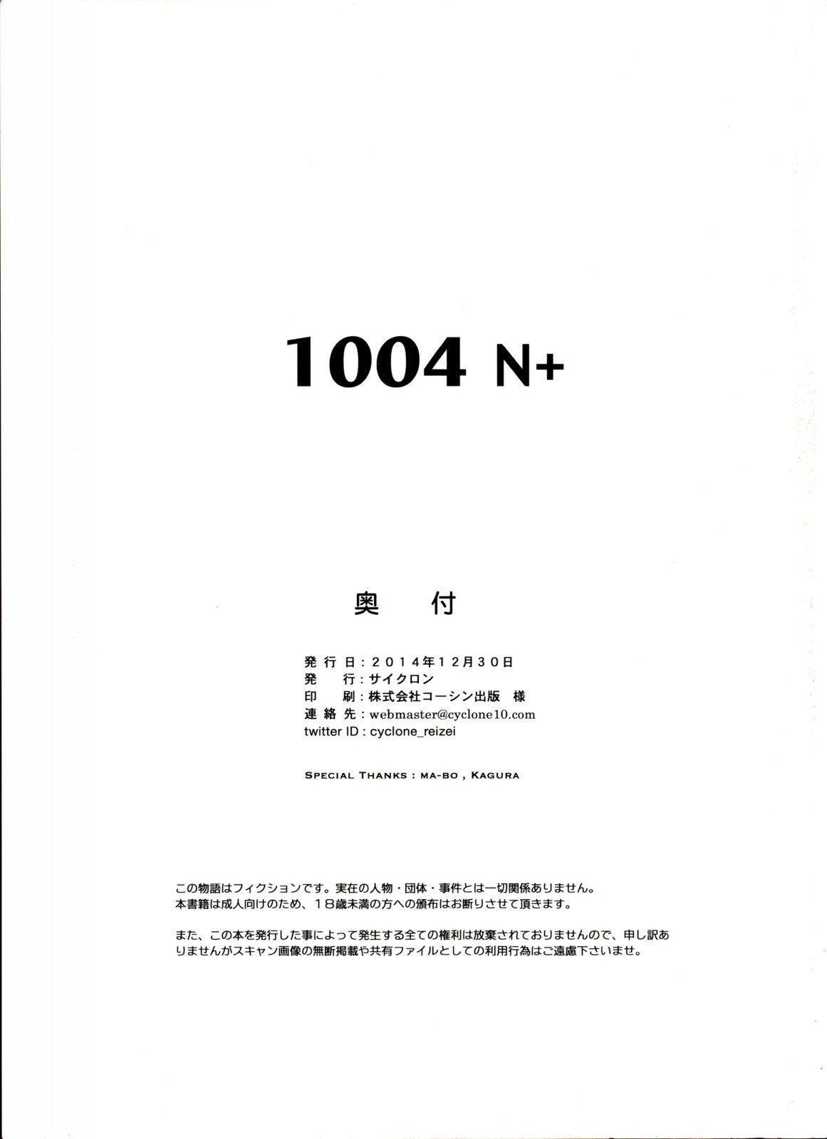 1004N+ Cyclone no Soushuuhen 84