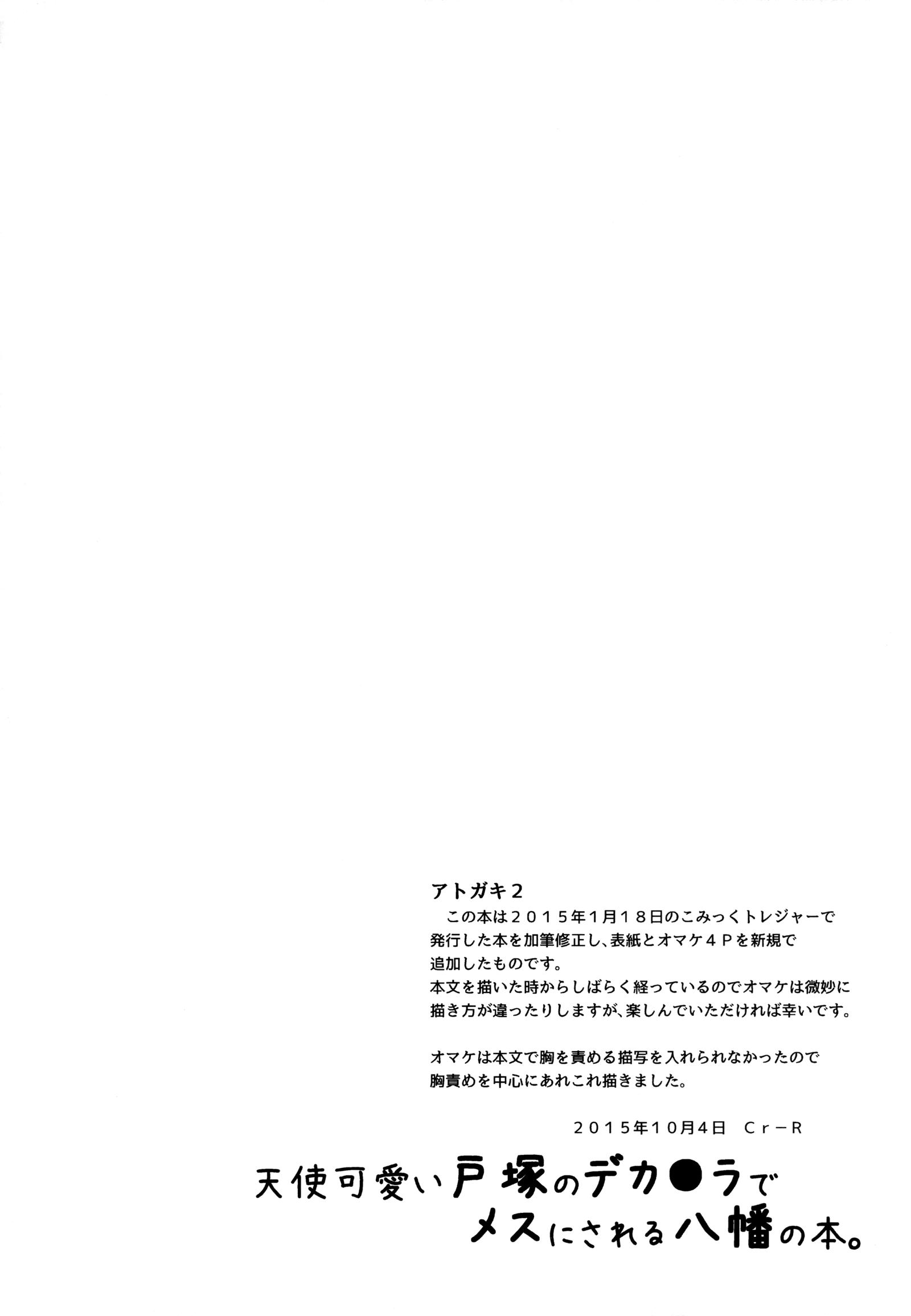 Tenshi Kawaii Totsuka no Dekamara de Mesu ni Sareru Hachiman no Hon. | Cute Angel Totsuka Turns Hachiman into His Bitch with His Elephant Cock 27