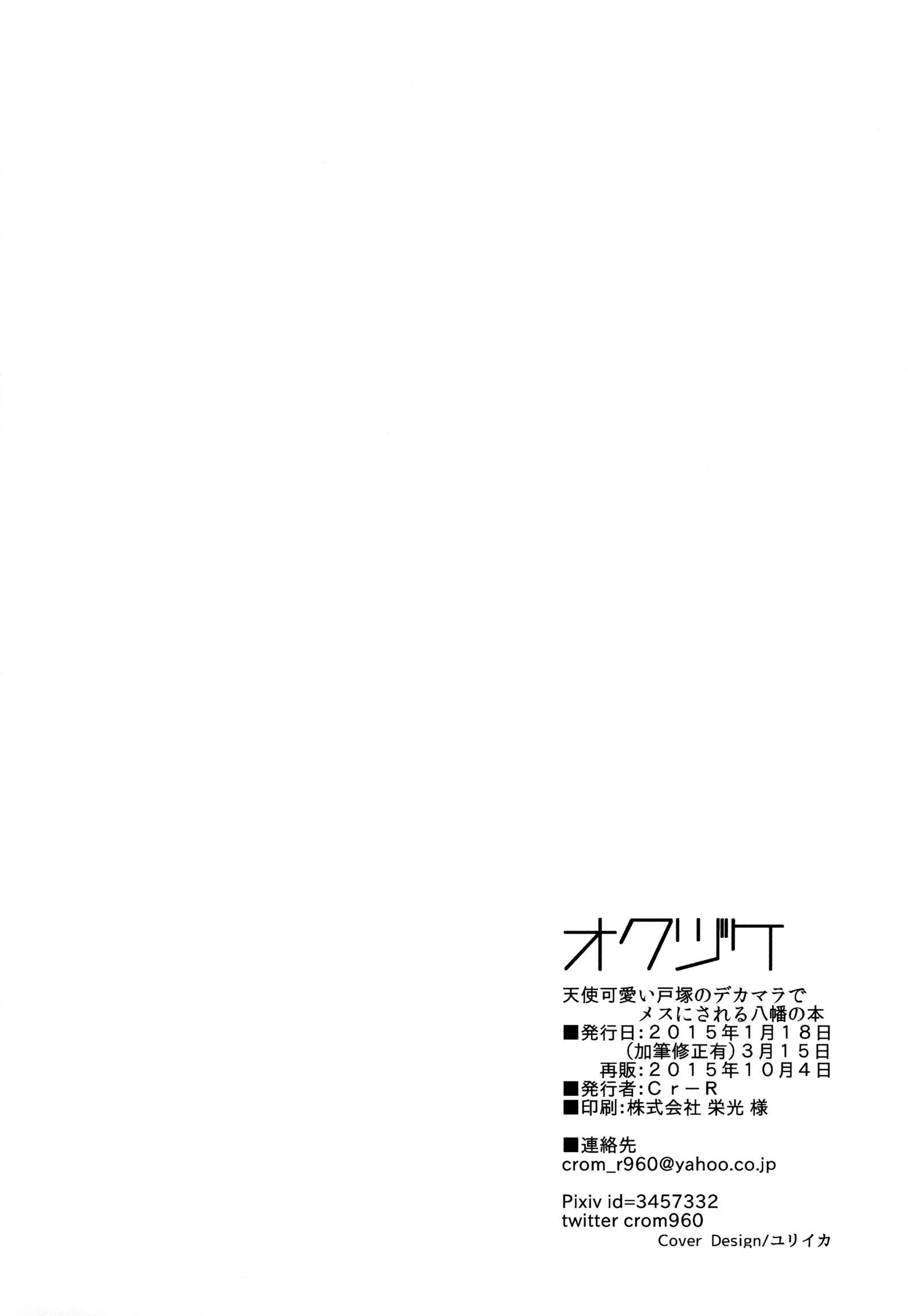 Tenshi Kawaii Totsuka no Dekamara de Mesu ni Sareru Hachiman no Hon. | Cute Angel Totsuka Turns Hachiman into His Bitch with His Elephant Cock 28