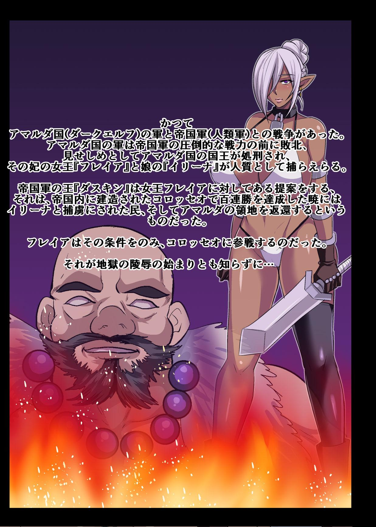 Dark Elf Queen Fureya -Disgrace Colosseum~ 2