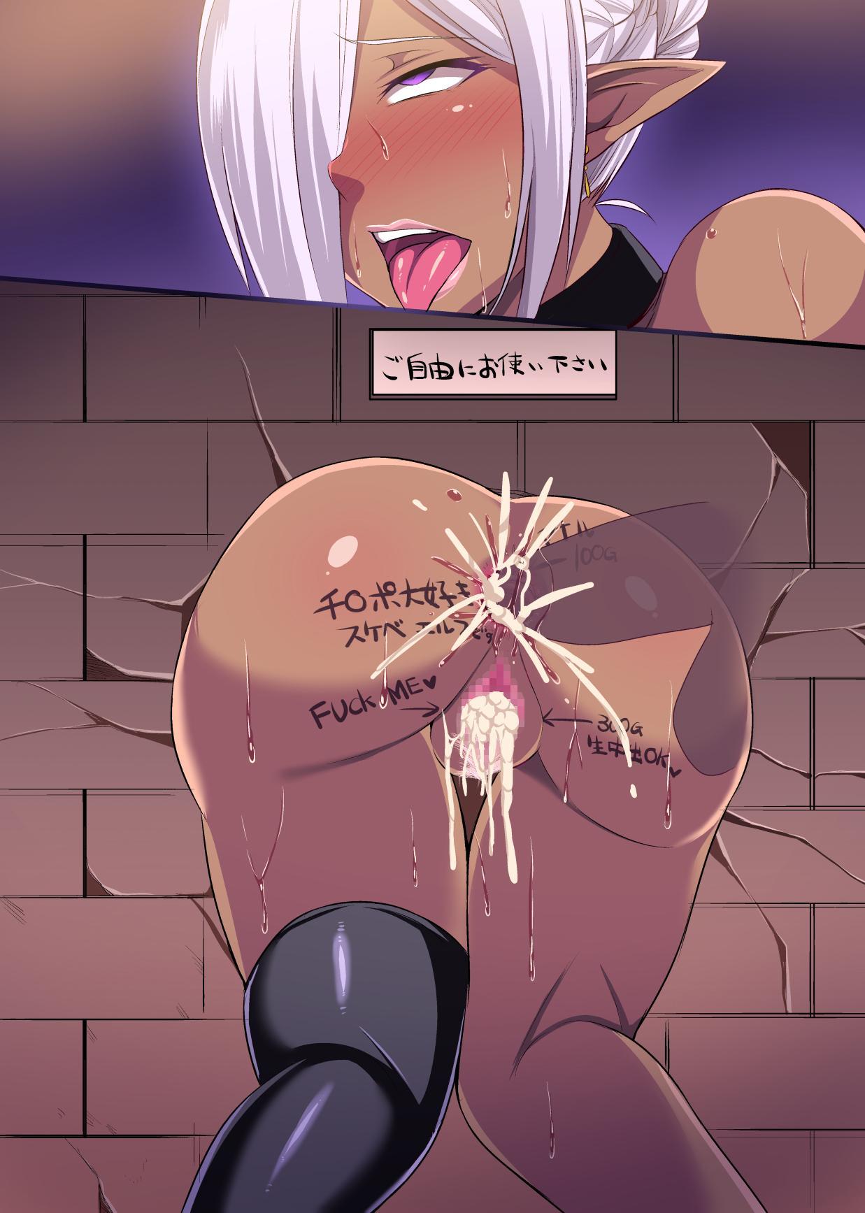 Dark Elf Queen Fureya -Disgrace Colosseum~ 48