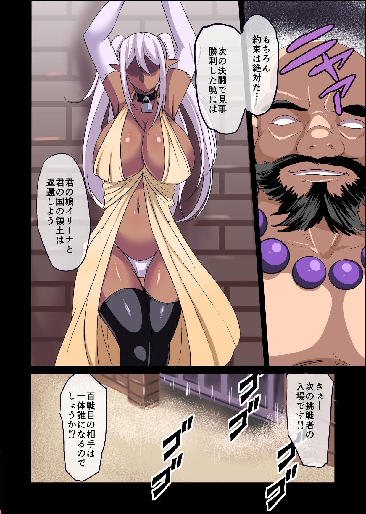 Dark Elf Queen Fureya -Disgrace Colosseum~ 5