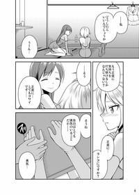 rrrRanko no Koto o Omou to Asoko ga Nurenure ni Naru no desu 5