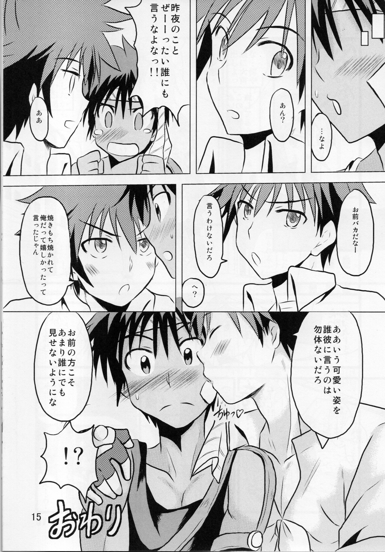 Ore no Yuusha ga Konnani H na Hazuganai 3 13