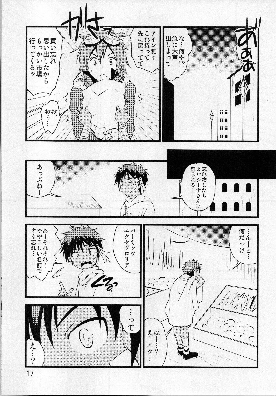 Ore no Yuusha ga Konnani H na Hazuganai 3 15