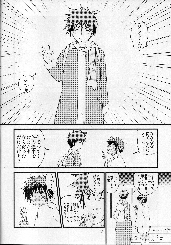 Ore no Yuusha ga Konnani H na Hazuganai 3 16