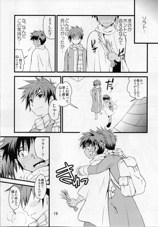 Ore no Yuusha ga Konnani H na Hazuganai 3 17