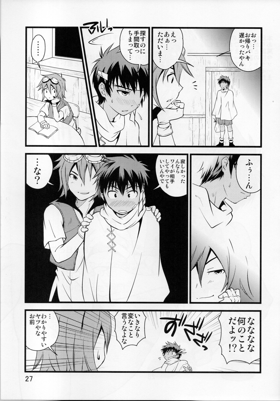 Ore no Yuusha ga Konnani H na Hazuganai 3 25
