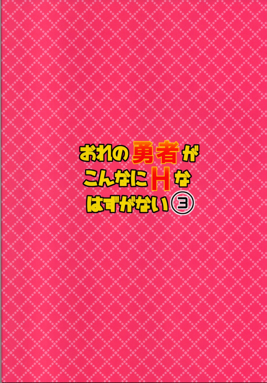 Ore no Yuusha ga Konnani H na Hazuganai 3 29