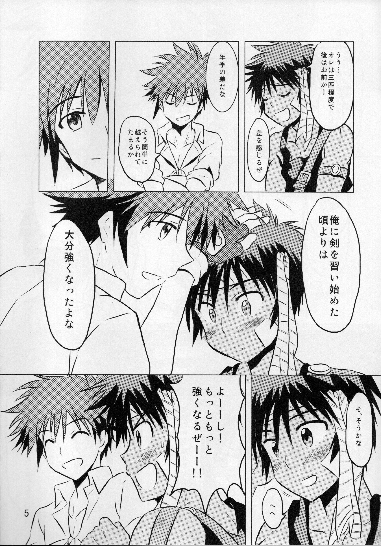 Ore no Yuusha ga Konnani H na Hazuganai 3 3