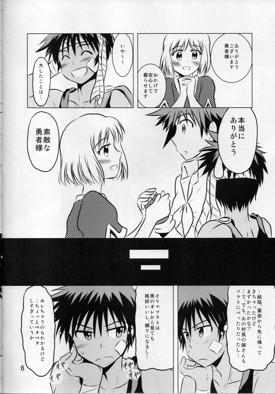 Ore no Yuusha ga Konnani H na Hazuganai 3 4