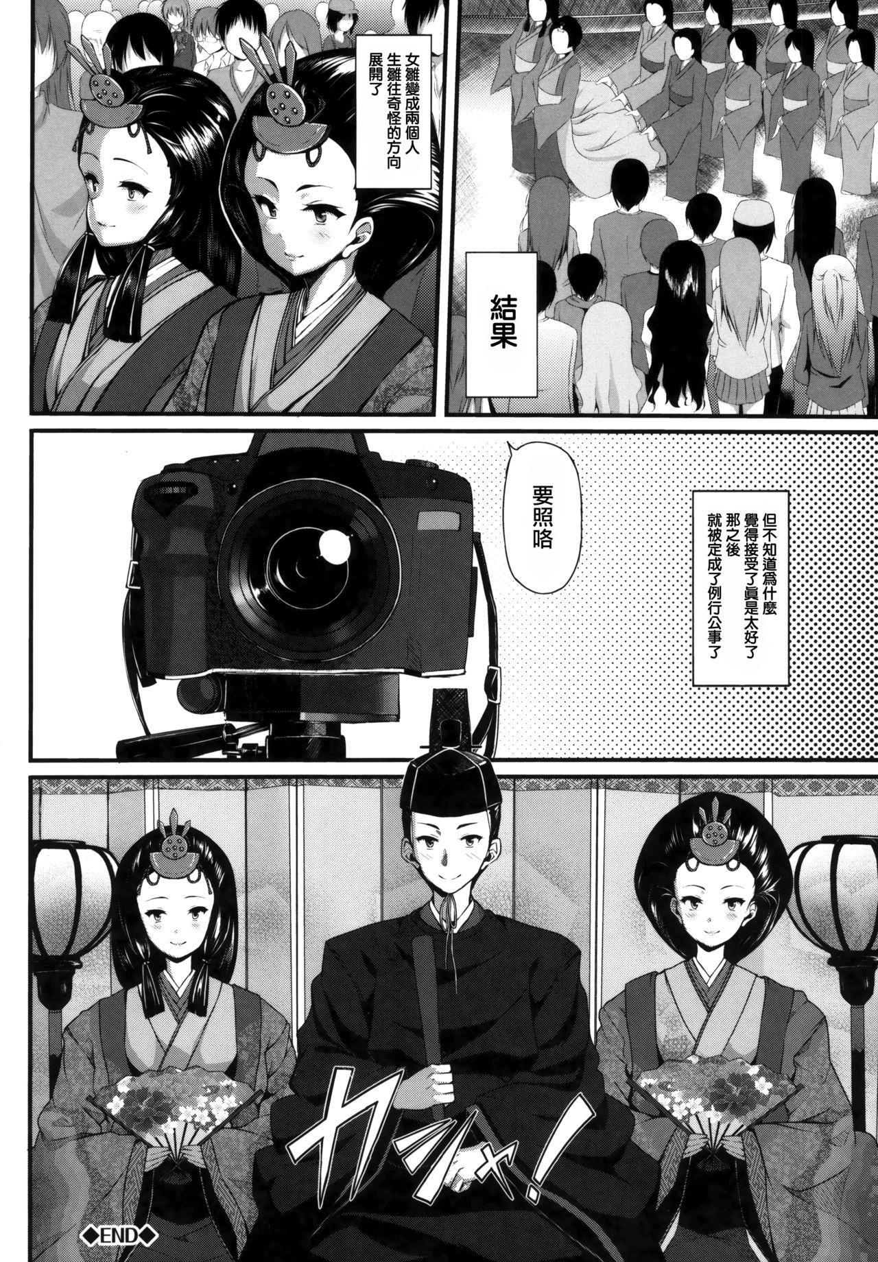 Koimaguwai Ch.1~8 29