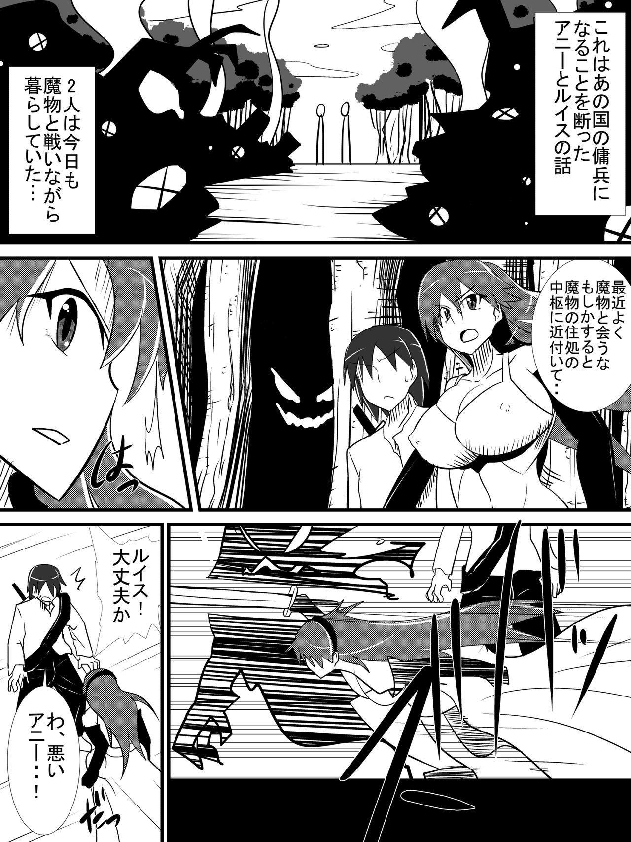 Osananajimi no Onna Kishi ga Oujo ni Naru Made Kouhen + Omake 0