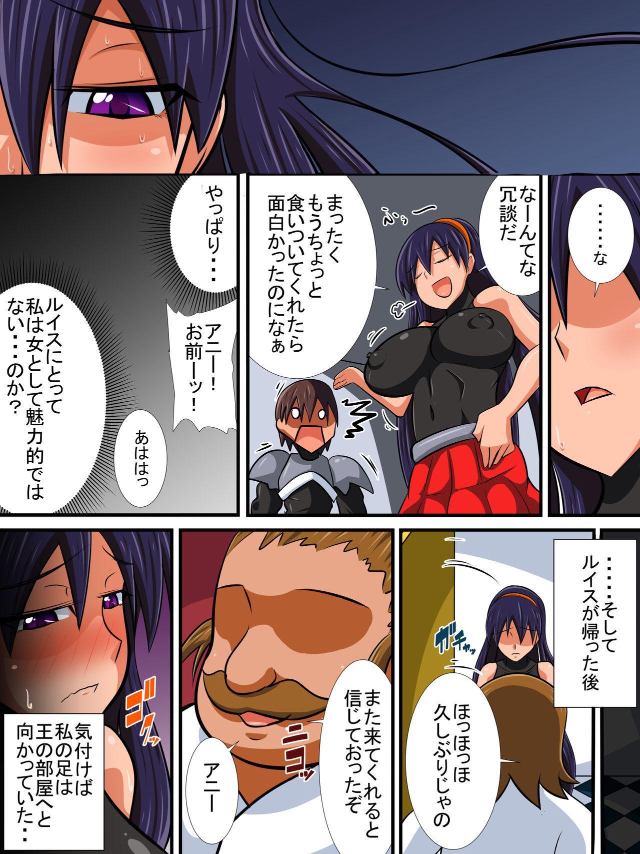 Osananajimi no Onna Kishi ga Oujo ni Naru Made Kouhen + Omake 11