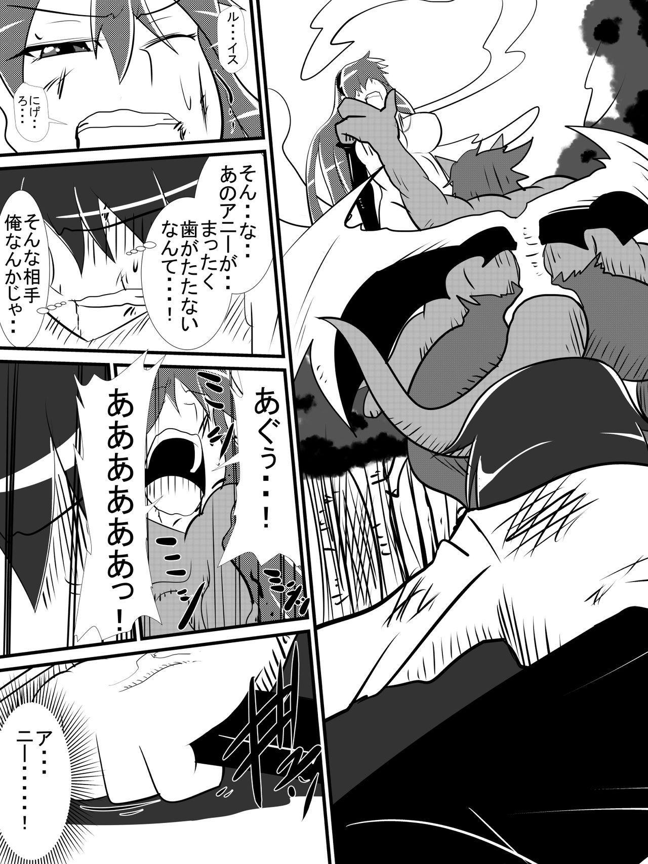 Osananajimi no Onna Kishi ga Oujo ni Naru Made Kouhen + Omake 2
