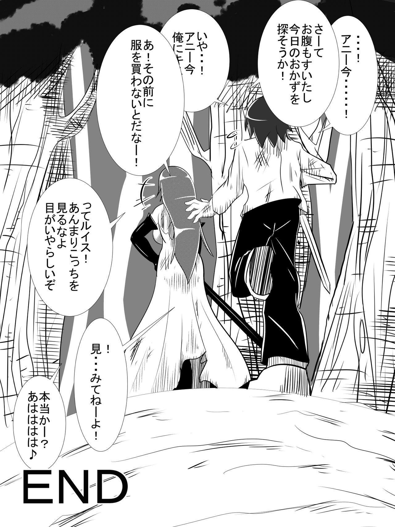 Osananajimi no Onna Kishi ga Oujo ni Naru Made Kouhen + Omake 5