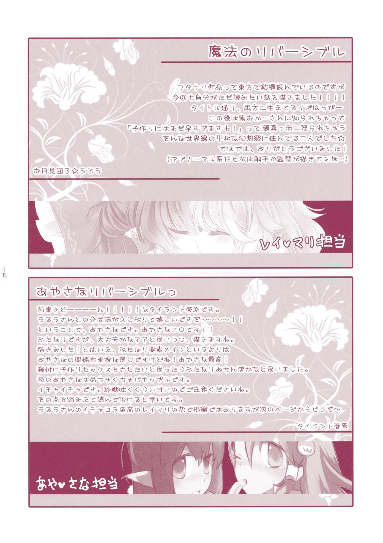 Kiseki to Mahou no Reversible! 16