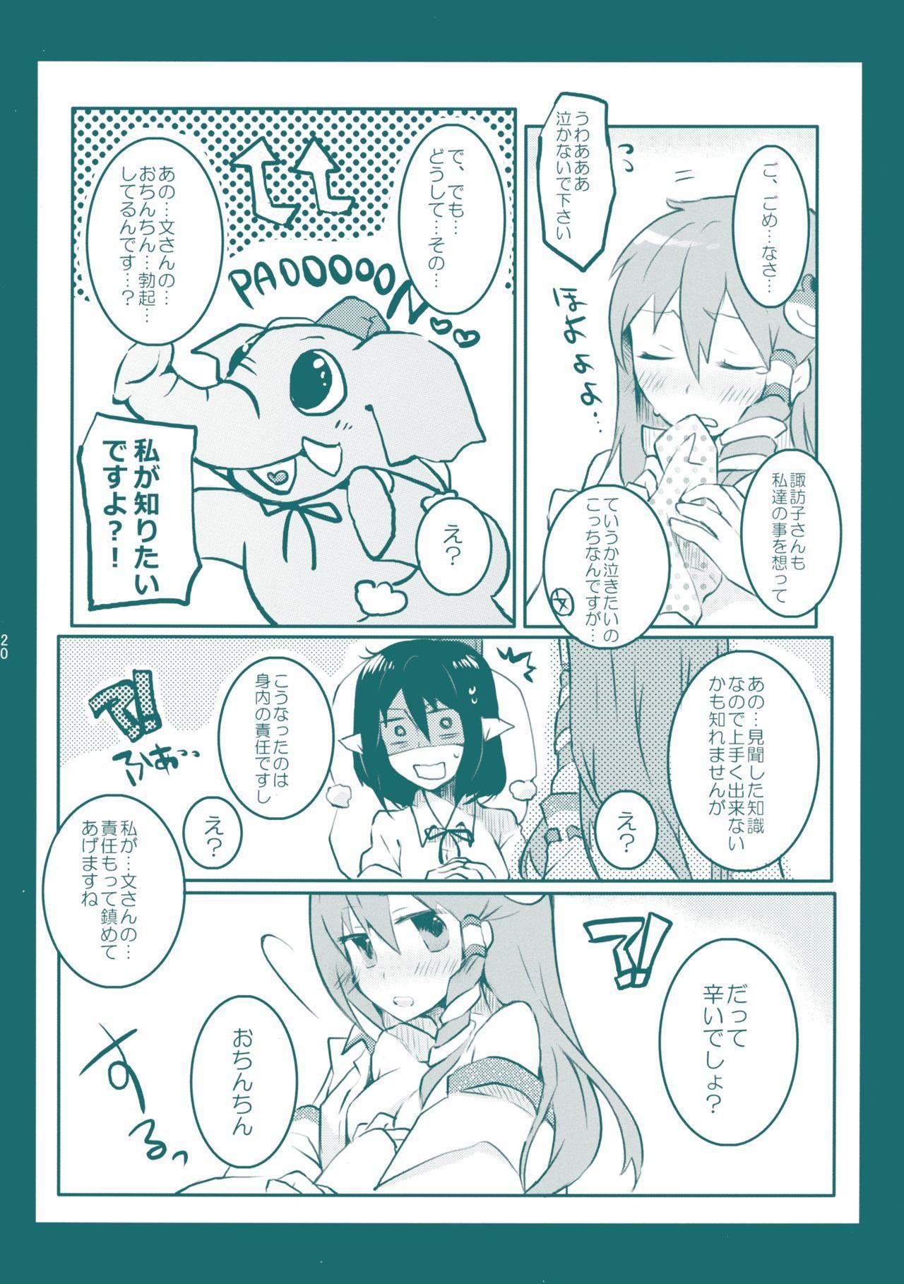 Kiseki to Mahou no Reversible! 18