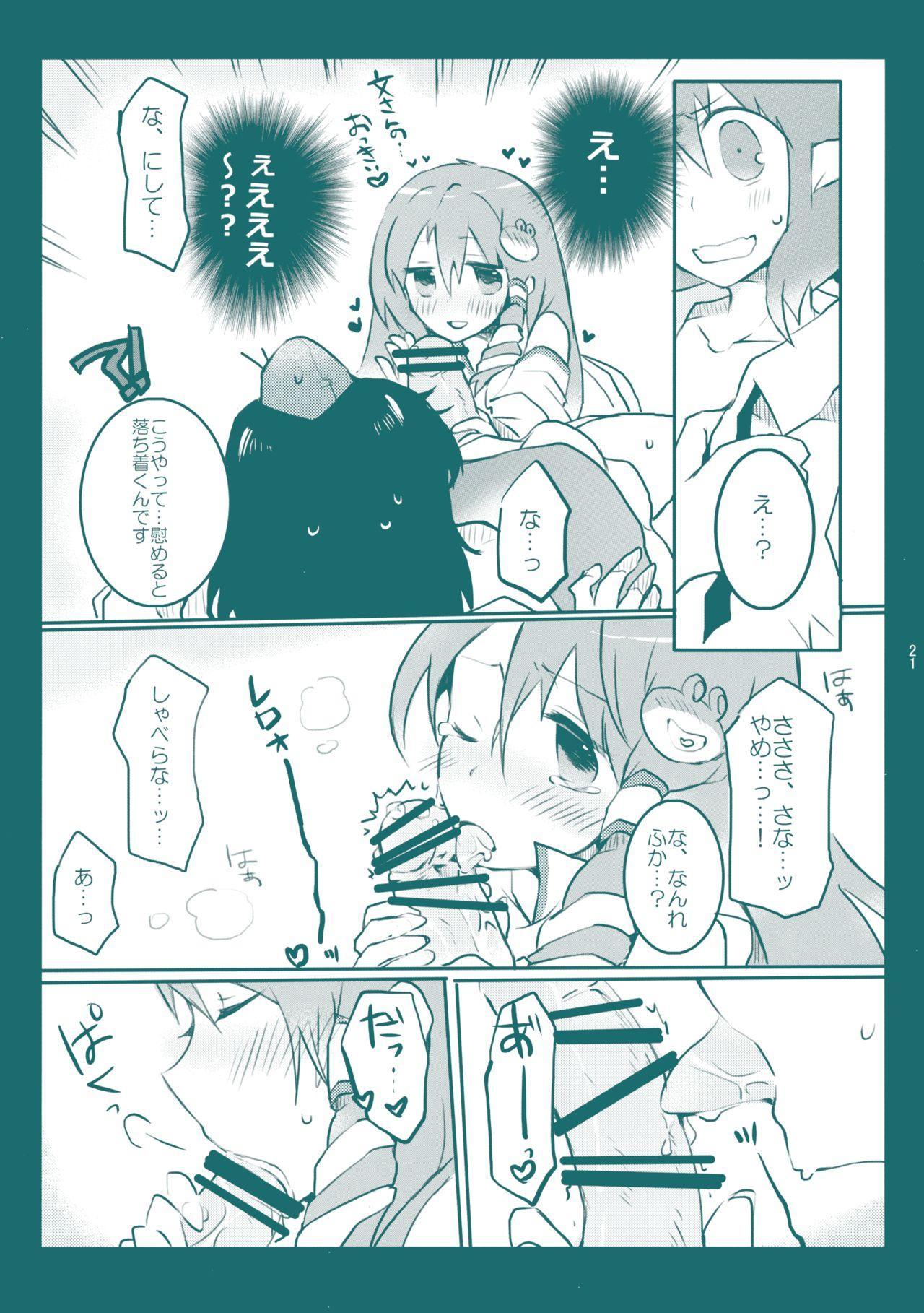 Kiseki to Mahou no Reversible! 19