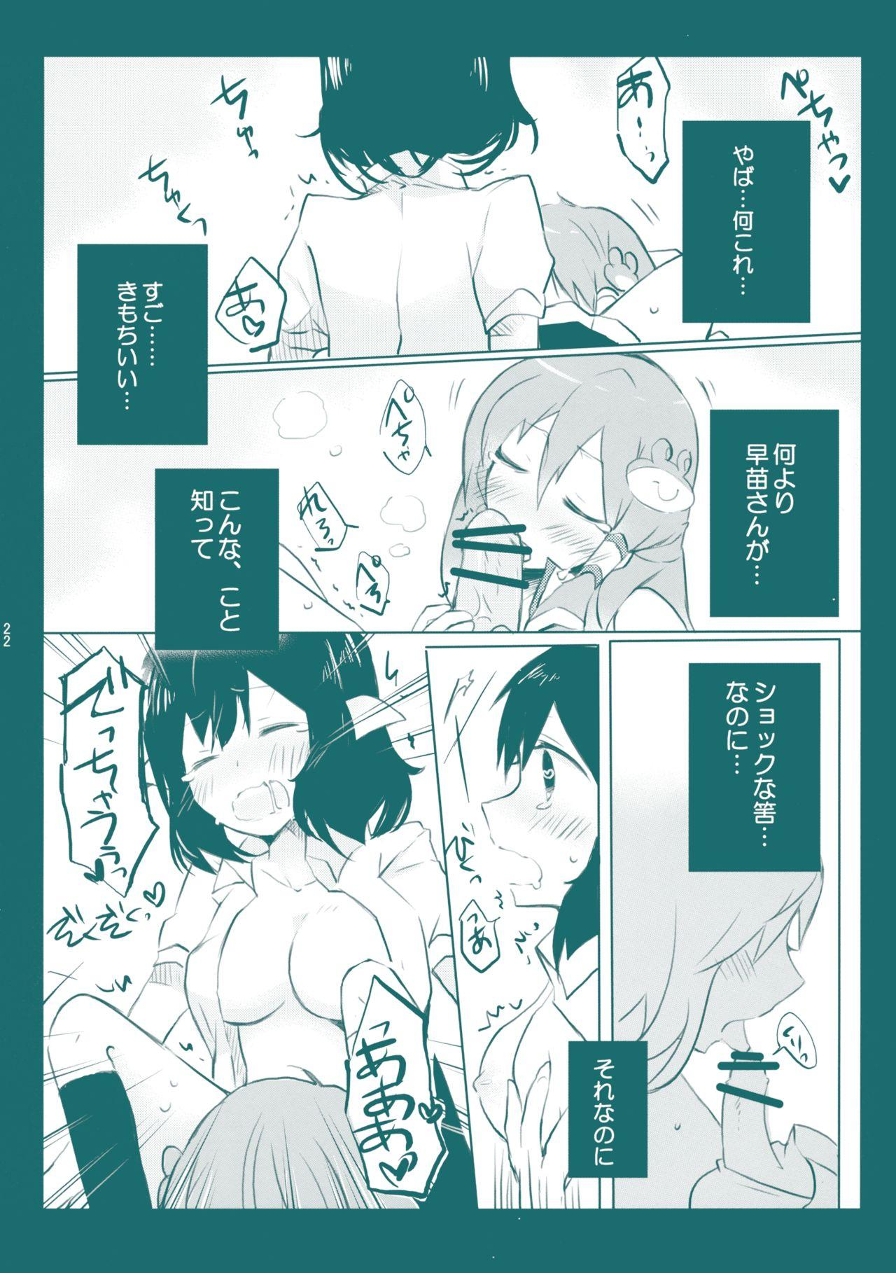 Kiseki to Mahou no Reversible! 20