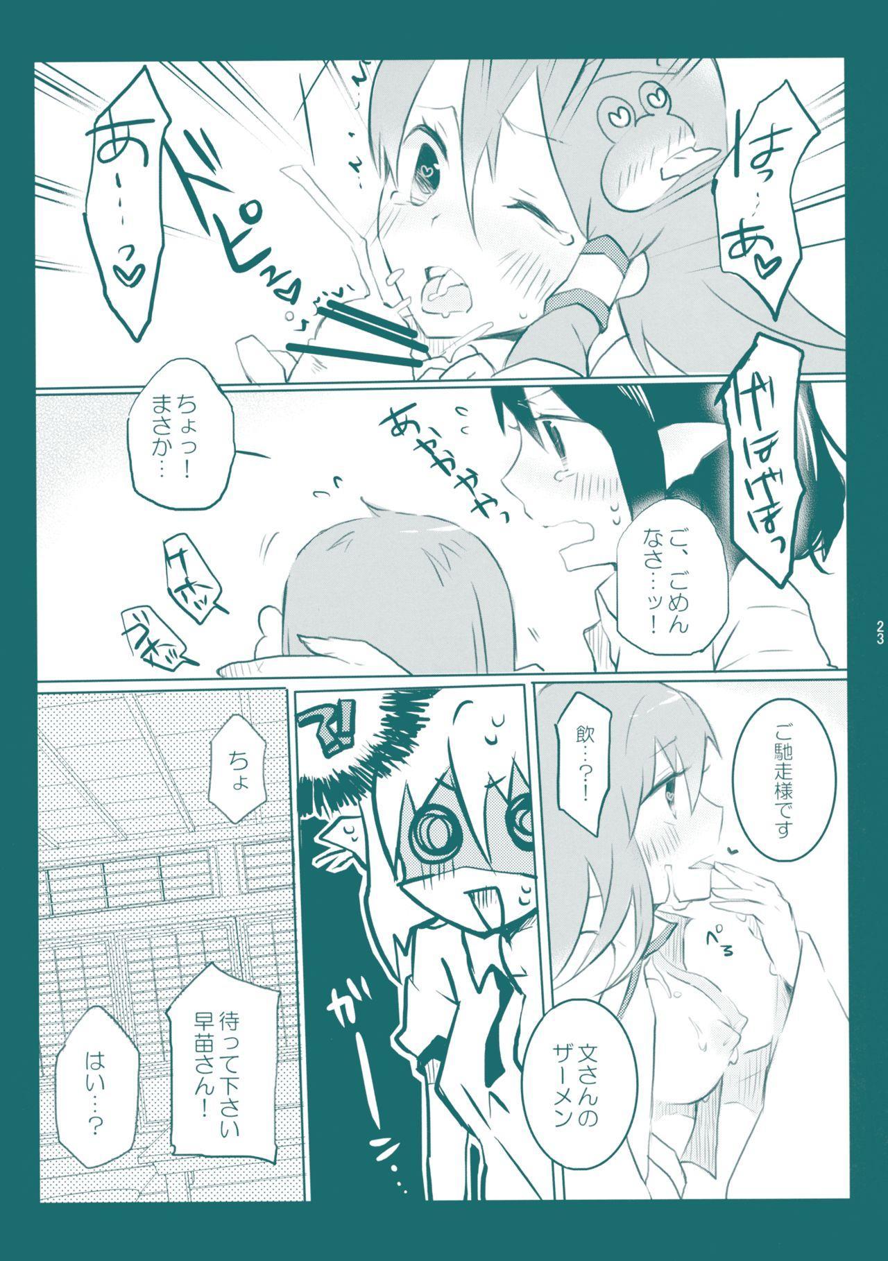 Kiseki to Mahou no Reversible! 21
